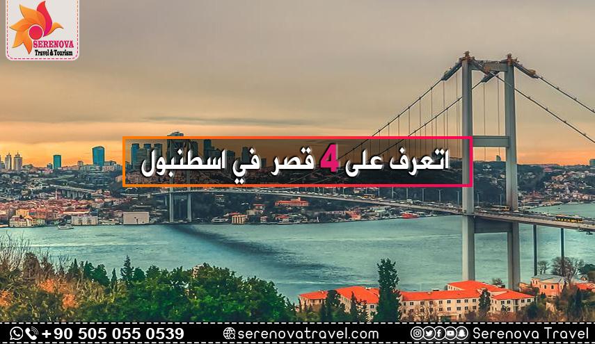 اتعرف على 4 قصر  في اسطنبول