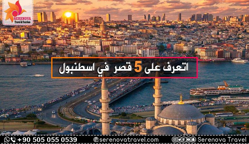 اتعرف على 5 قصر في اسطنبول