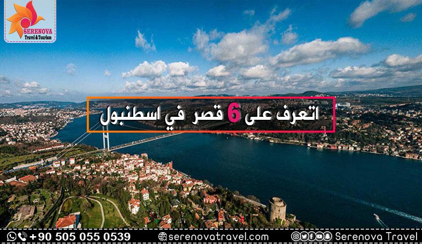 اتعرف على 6 قصر في اسطنبول