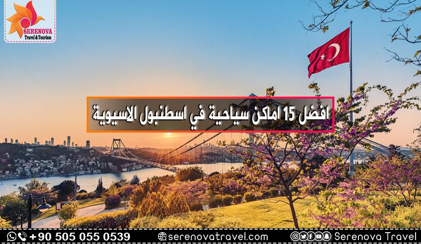 افضل 15 اماكن سياحية في اسطنبول الاسيوية