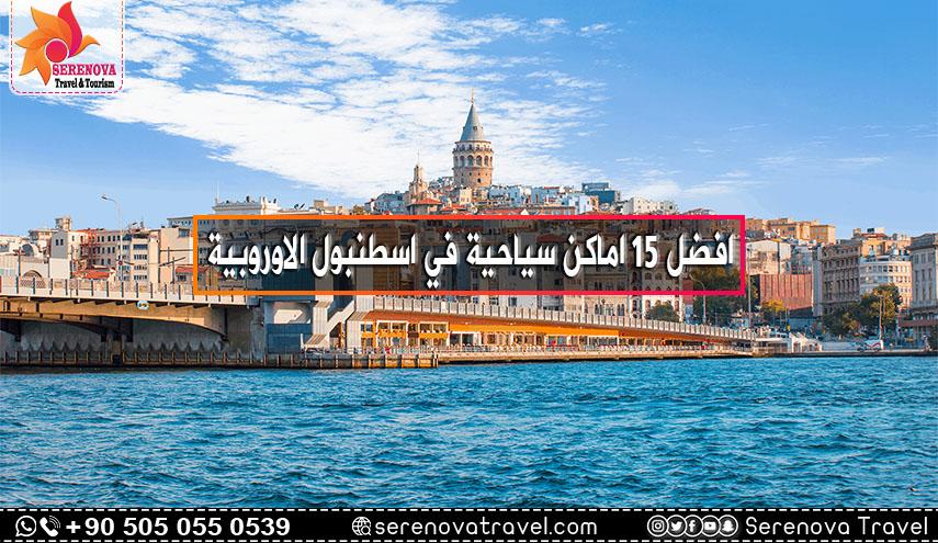 افضل 15 اماكن سياحية في اسطنبول الاوروبية