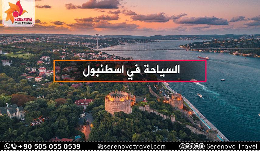 السياحة-في-اسطنبول