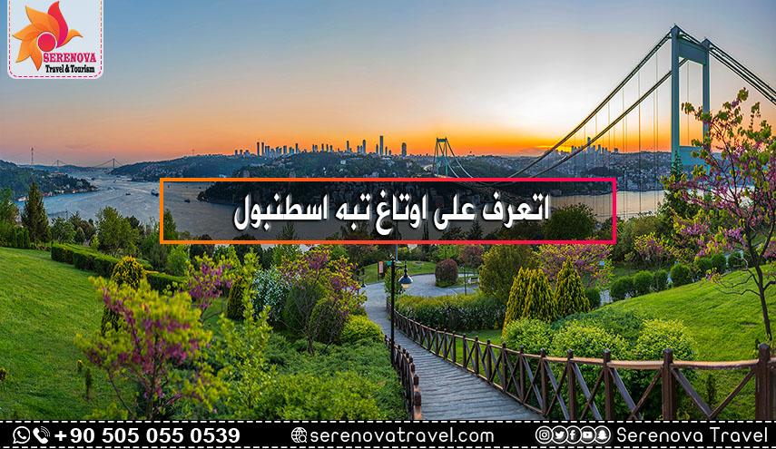 اوتاغ تبه اسطنبول