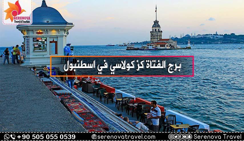 برج-الفتاة-كز-كولاسي-في-اسطنبول