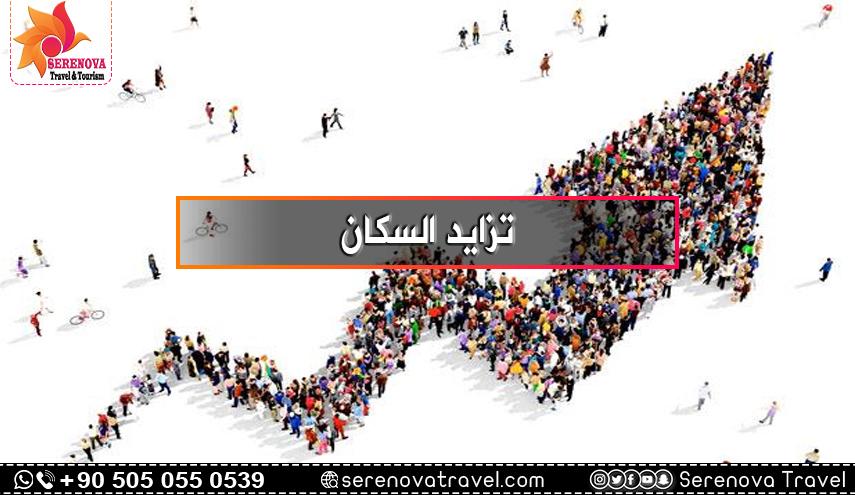 تزايد السكان