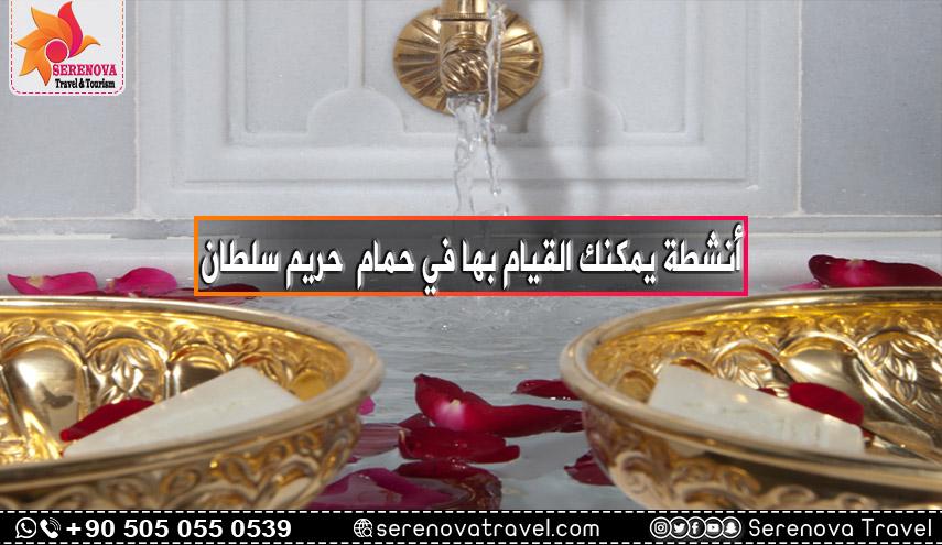 حمام آيا صوفيا حريم سلطان اسطنبول