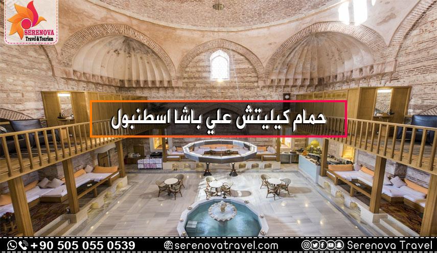 حمام كيليتش علي باشا اسطنبول