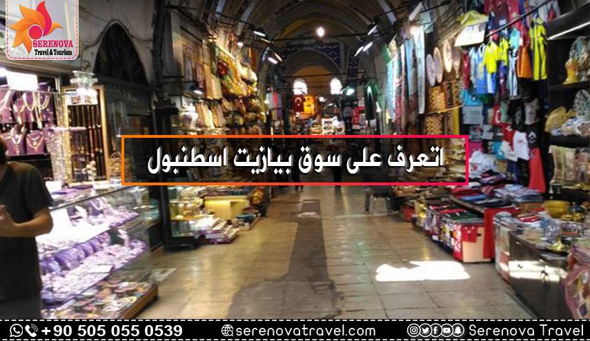 سوق-بيازيت-اسطنبول