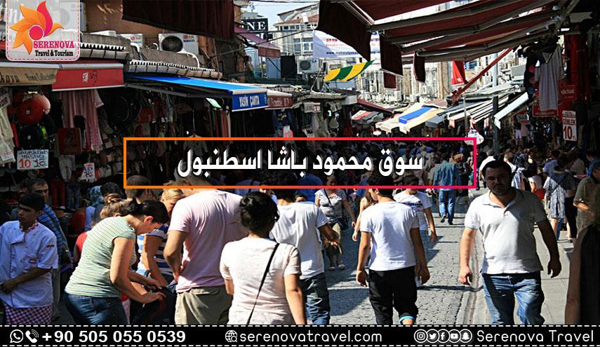 سوق-محمود-باشا-اسطنبول