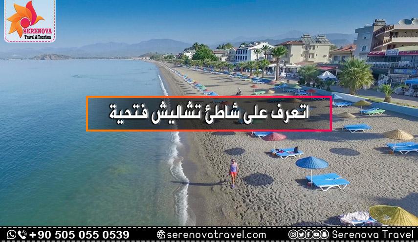 شاطئ تشاليش فتحية