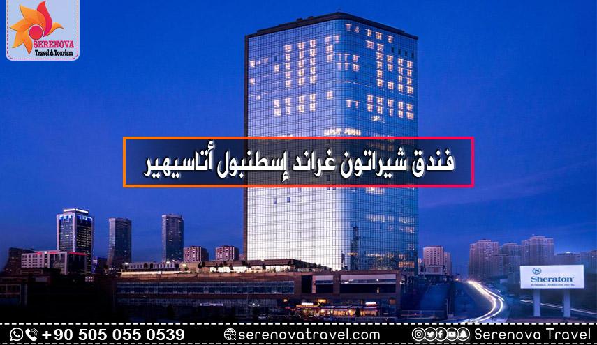 فندق شيراتون غراند إسطنبول أتاسيهير
