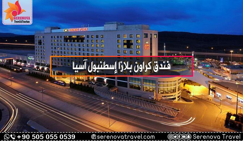 فندق كراون بلازا إسطنبول آسيا