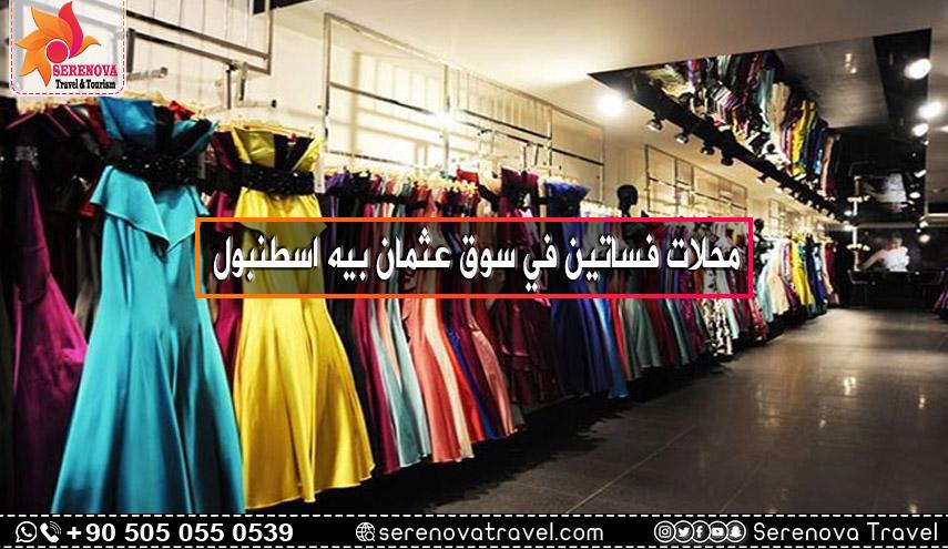محلات فساتين في سوق عثمان بيه