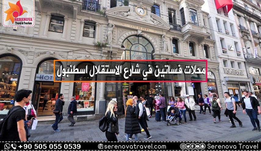 محلات فساتين في شارع الاستقلال