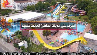 مدينة السلطان المائية فتحية