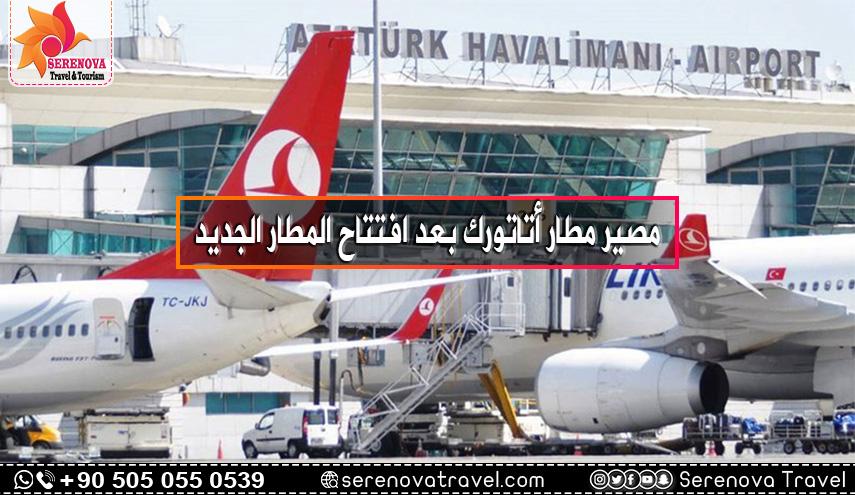 مصير مطار أتاتورك بعد افتتاح المطار الجديد