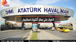 مطار أتاتورك اسطنبول