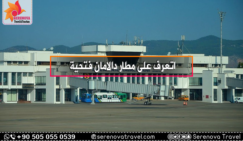 مطار دالامان فتحية