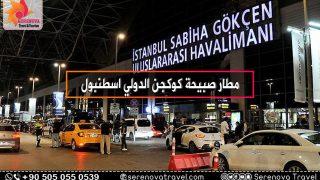 مطار صبيحة كوكجن الدولي اسطنبول