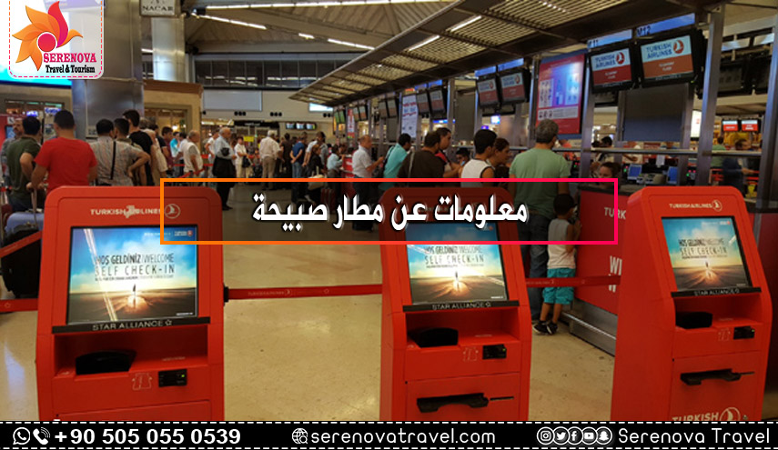 معلومات عن مطار صبيحة