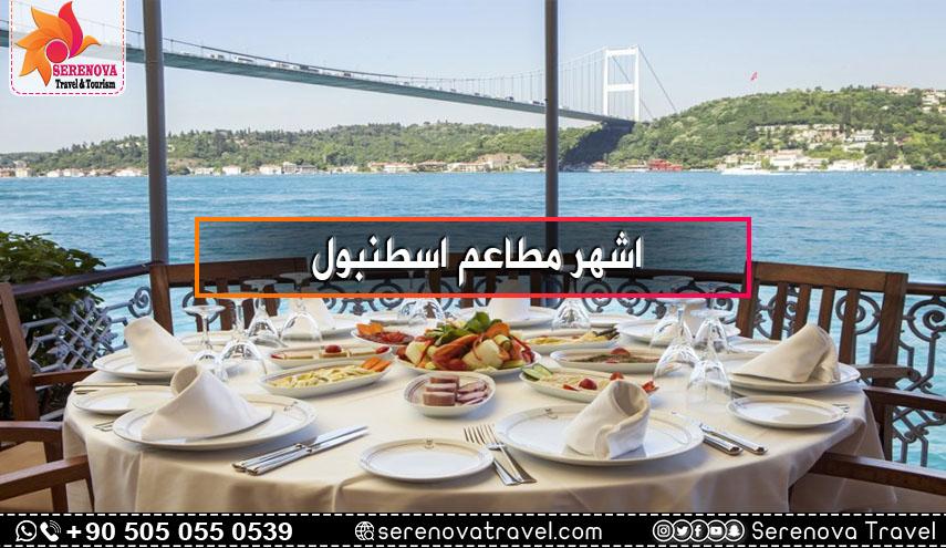 اشهر مطاعم اسطنبول