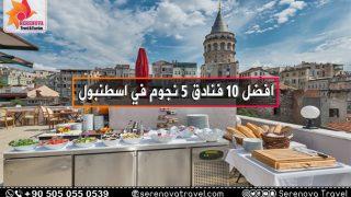 افضل 10 فنادق 5 نجوم في اسطنبول