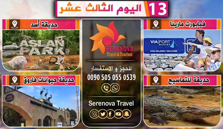 البرامج السياحية في اسطنبول