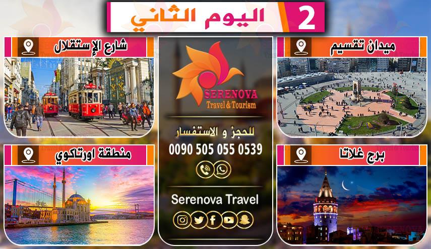 البرامج-السياحية-في-اسطنبول