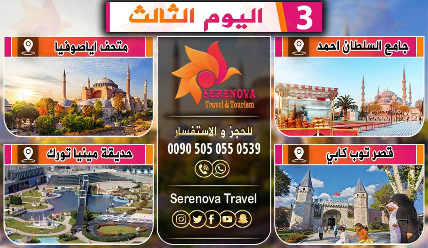 البرامج-السياحية-في-اسطنبولل