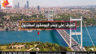 جسر البوسفور اسطنبول
