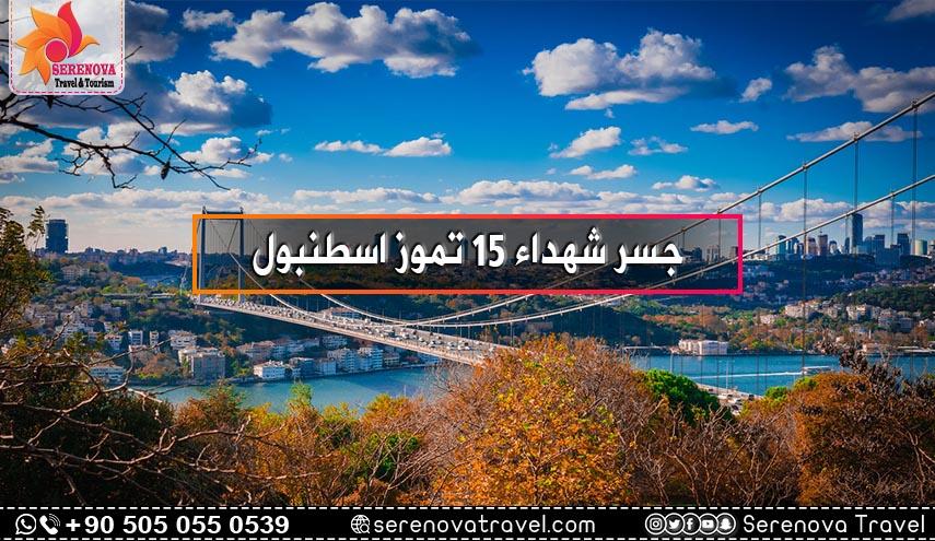 جسر شهداء 15 تموز