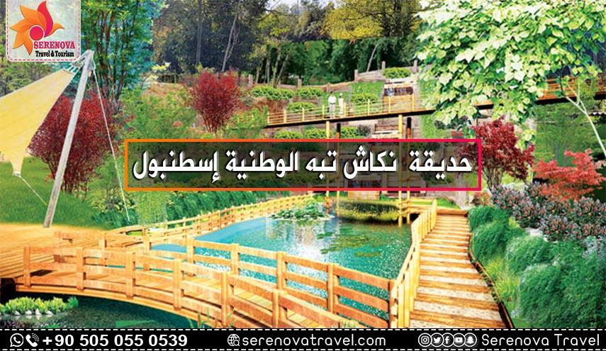 حديقة نكاش تبه الوطنية