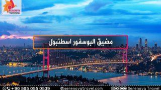 مضيق البوسفور اسطنبول