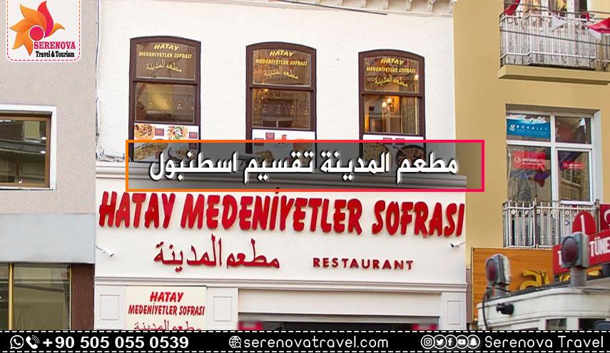 مطعم المدينة تقسيم اسطنبول