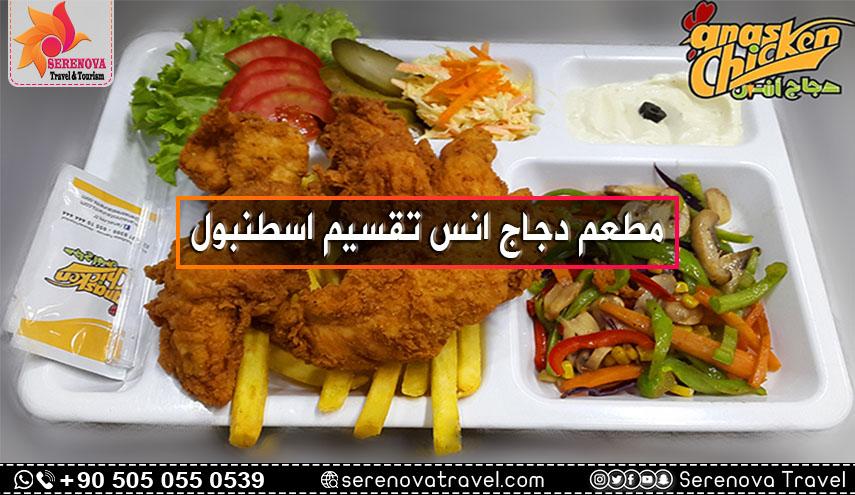 مطعم دجاج انس تقسيم اسطنبول