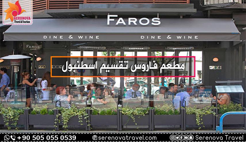 مطعم فاروس تقسيم اسطنبول