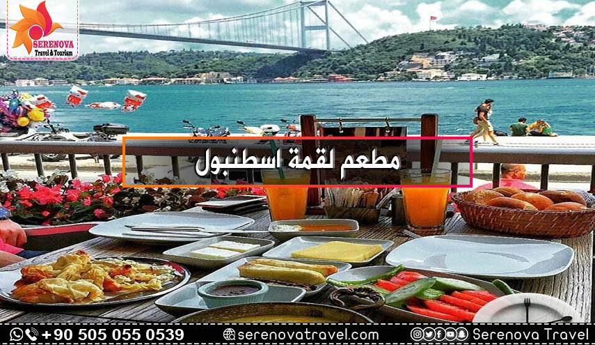 مطعم لقمة اسطنبول