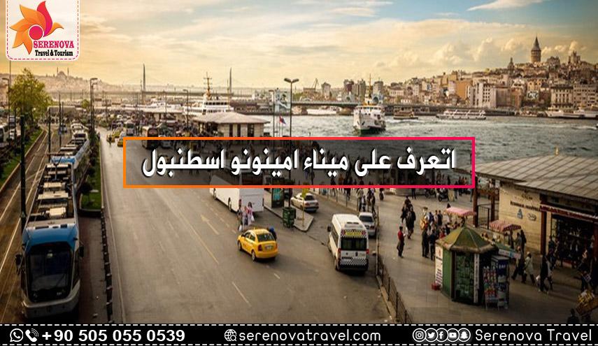 ميناء امينونو اسطنبول