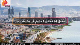 أفضل 24 فنادق 4 نجوم في مدينة إزمير
