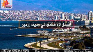 أفضل 30 فنادق في مدينة إزمير