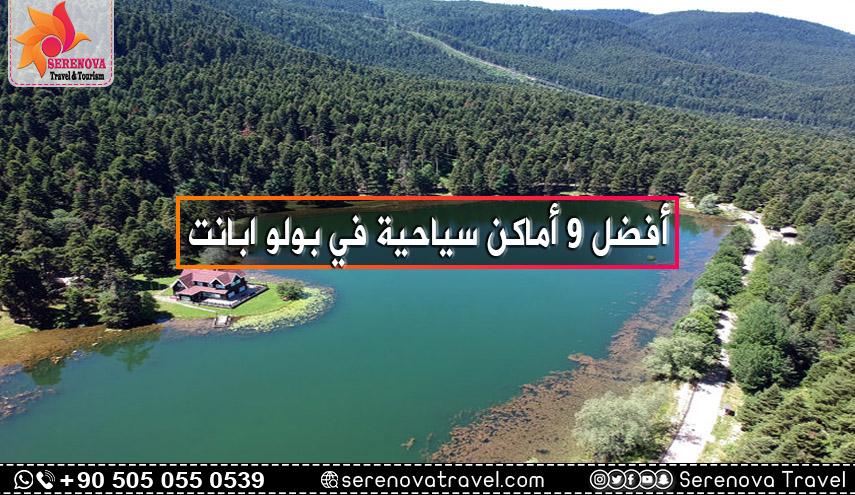 أفضل 9 أماكن سياحية في بولو ابانت تركيا