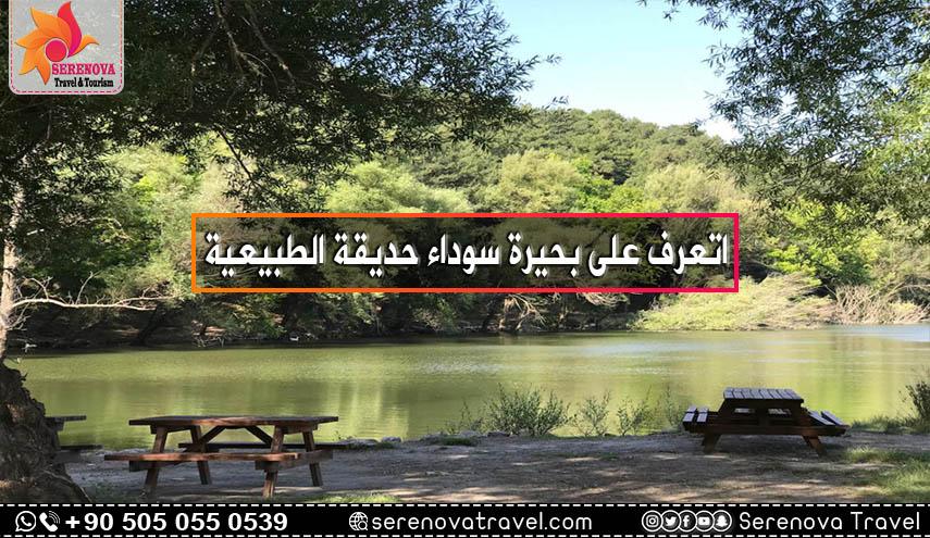بحيرة سوداء حديقة الطبيعية ازمير