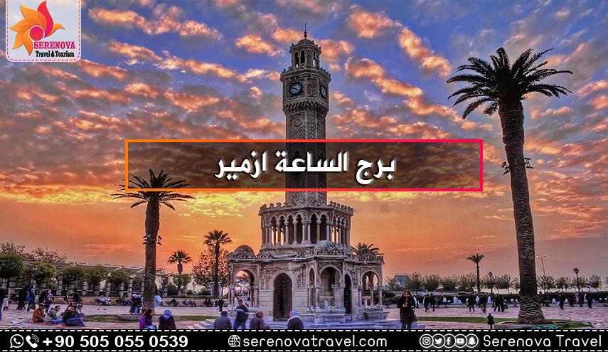 برج الساعة ازمير