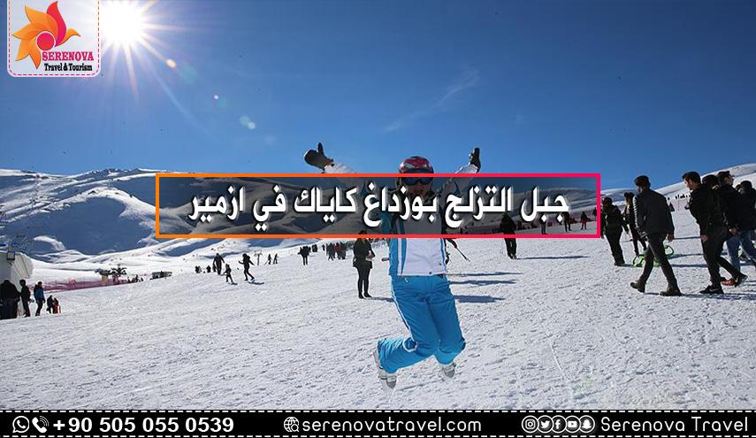 جبل التزلج بوزداغ كاياك
