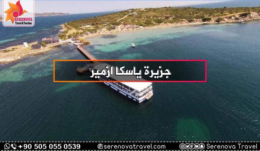 جزيرة ياسكا ازمير