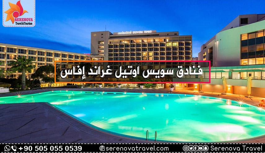 فنادق سويس اوتيل غراند إفاس إزمير