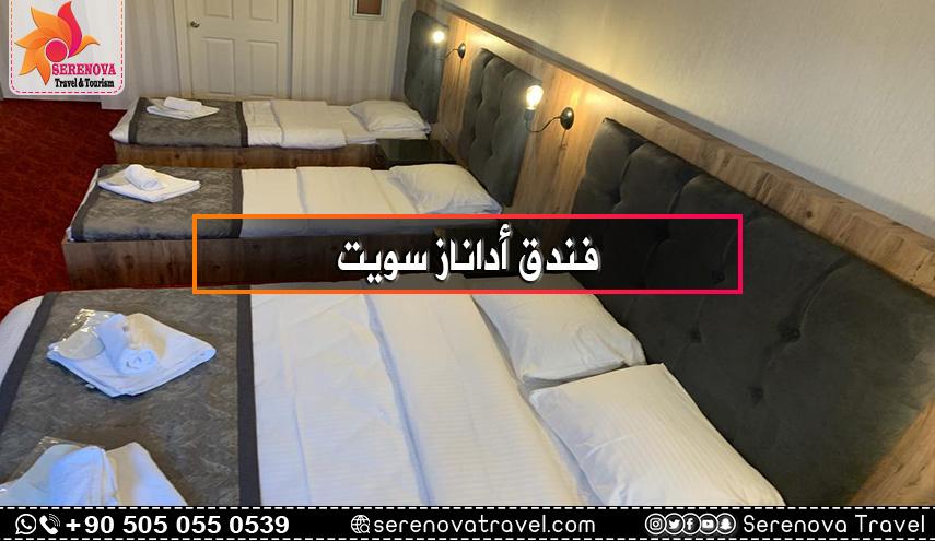 فندق أداناز سويت
