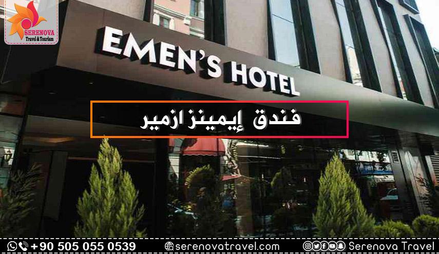 فندق إيمينز ازمير