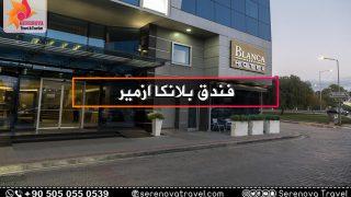 فندق بلانكا ازمير