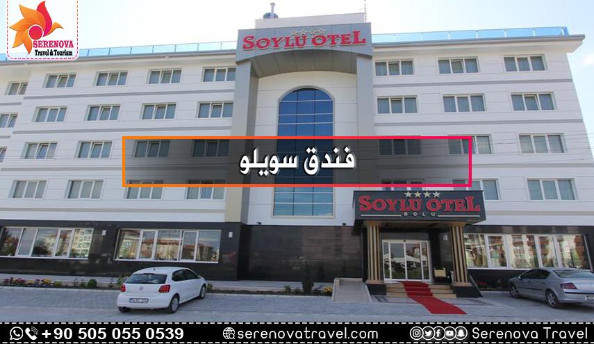 فندق سويلو